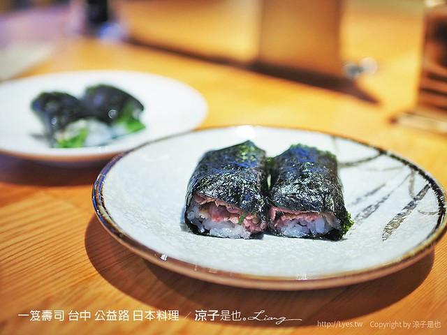 一笈壽司 台中 公益路 日本料理 19