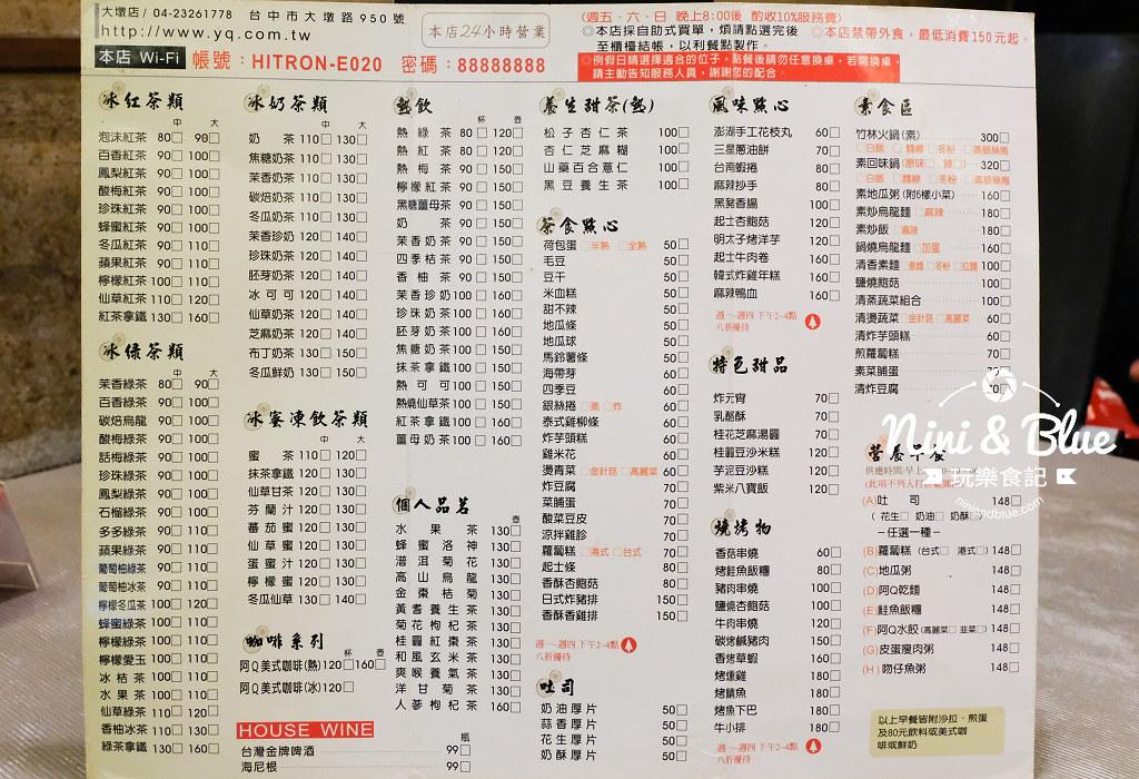 阿Q茶舍 台中簡餐 茶店02