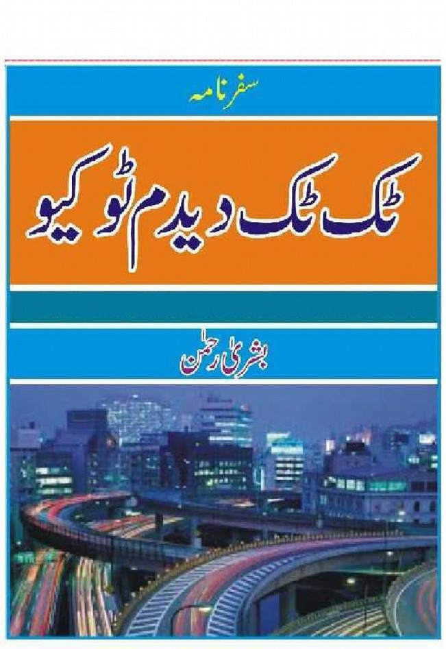Tuk Tuk Deedum Tokyo is writen by Bushra Rehman; Tuk Tuk Deedum Tokyo is Social Romantic story, famouse Urdu Novel Online Reading at Urdu Novel Collection. Bushra Rehman is an established writer and writing regularly. The novel Tuk Tuk Deedum Tokyo Complete Novel By Bushra Rehman also