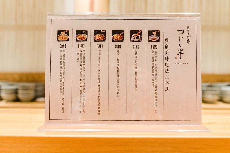 つじ半 微風信義店 (22)