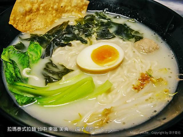 拉瑪泰式拉麵 台中 東區 美食 15