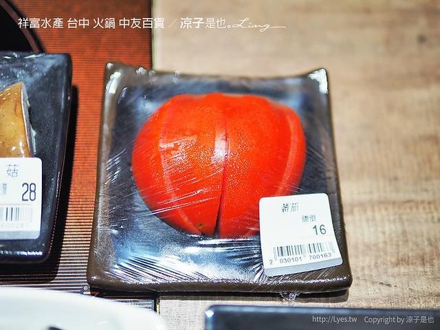 祥富水產 台中 火鍋 中友百貨 30
