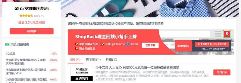 shopback19