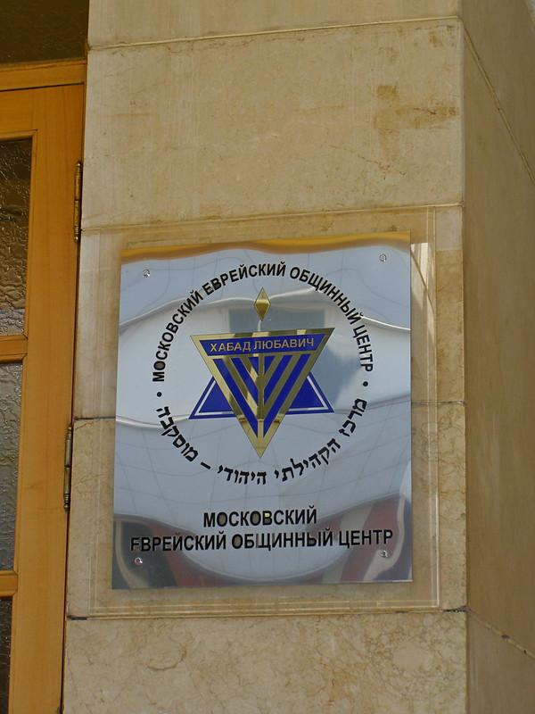 Москва. Еврейский квартал в Марьиной Роще москва