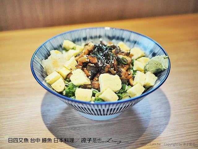 日四又魚 台中 鰻魚 日本料理 28