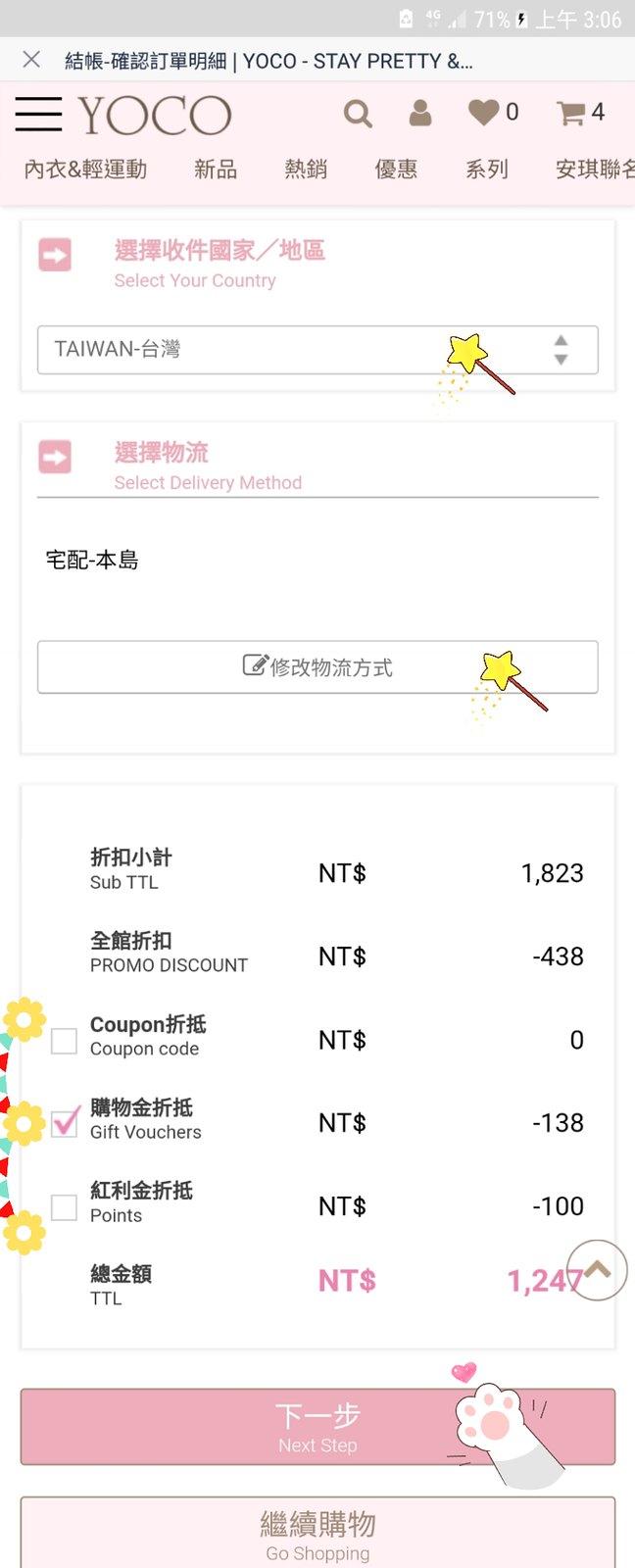 Line購物13[1]