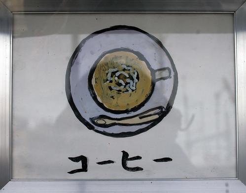 伊勢市・食事と喫茶寿珈琲イラスト