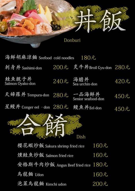 町味館菜單 (1)