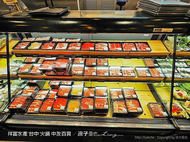 祥富水產 台中 火鍋 中友百貨 3