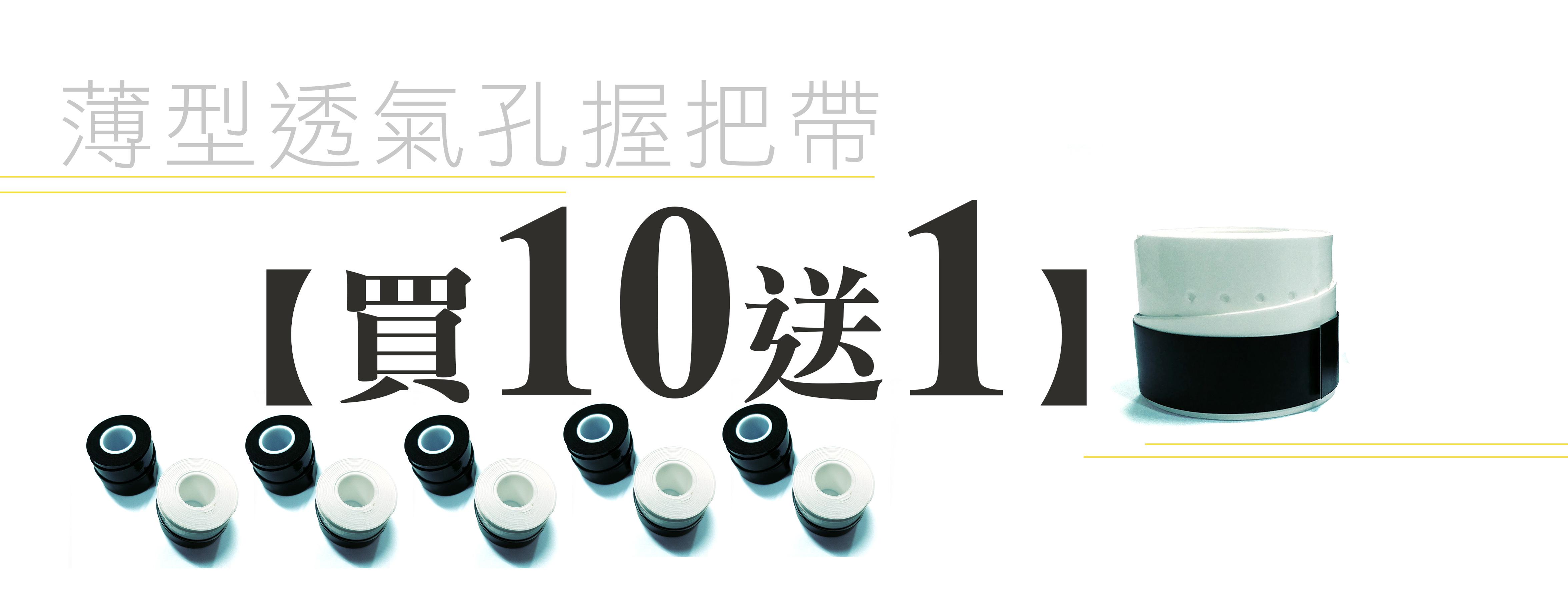 【買10送1】薄型透氣孔握把帶