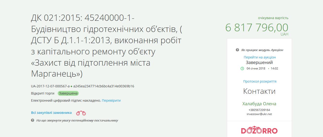 Screenshot_2018-07-21 ДК 021 2015 45240000-1- Будівництво гідротехнічних об'єктів, ( ДСТУ Б Д 1 1-1 2013, виконання робіт з[...](1)