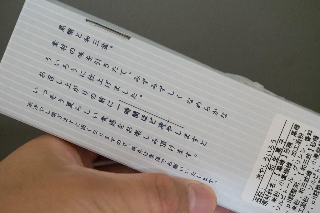 名古屋_冷やしういろう-2