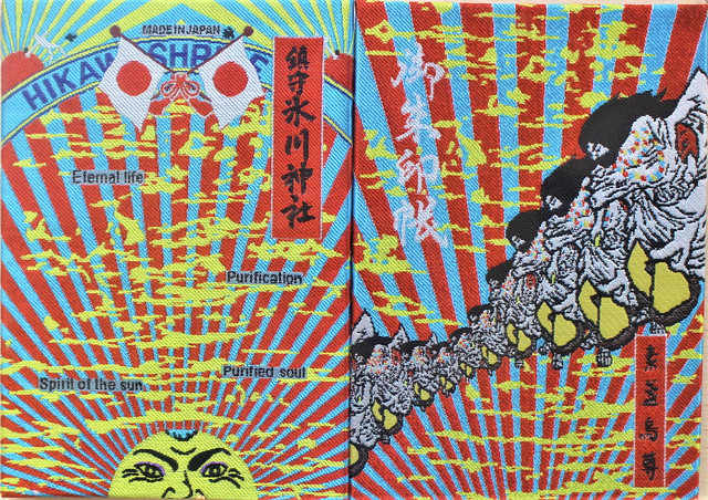 saitama-gosyuincho015