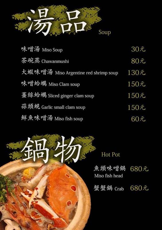 町味館菜單 (3)