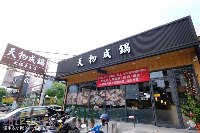 天物成鍋 (2)