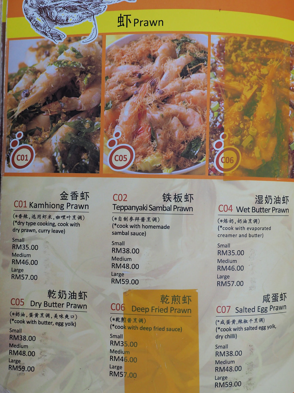 Prawn menu from Pangkor Village Seafood, Taman Megah
