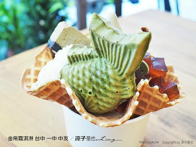 金帛霜淇淋 台中 一中 中友 14