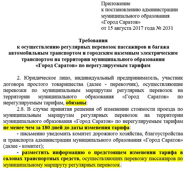 Купить трудовой договор Саратовский 1-й проезд купить справку о доходах в банк для кредита