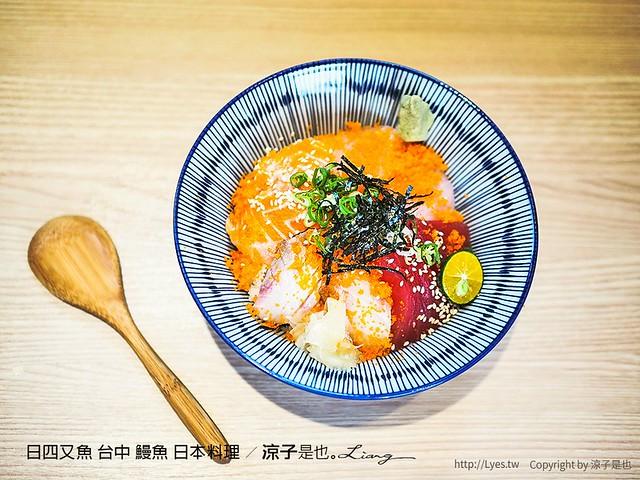 日四又魚 台中 鰻魚 日本料理 22