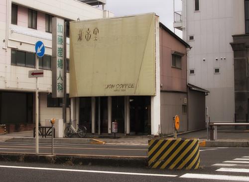 桑名・喫茶新光堂1