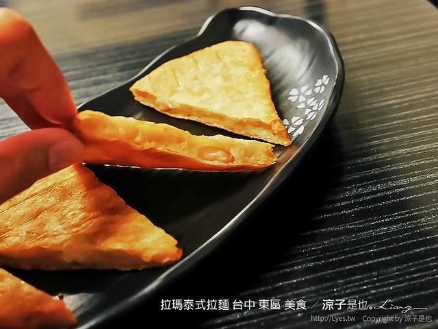 拉瑪泰式拉麵 台中 東區 美食 8