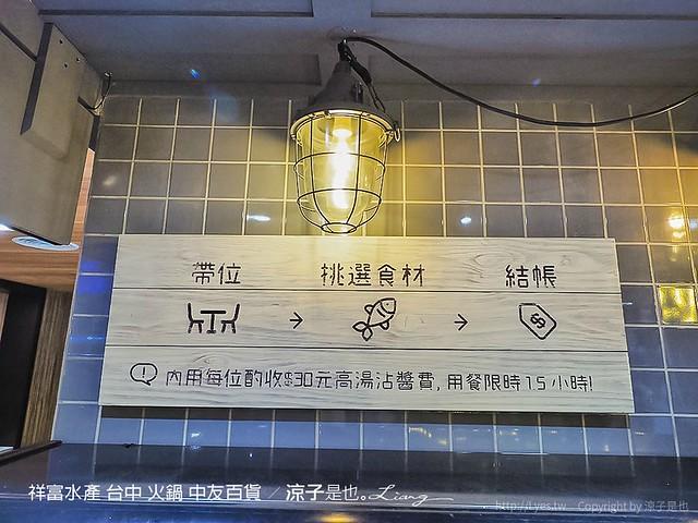 祥富水產 台中 火鍋 中友百貨 13