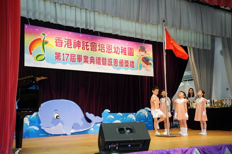 香港神託會培恩幼稚園第十七屆畢業典禮暨感恩頒獎禮