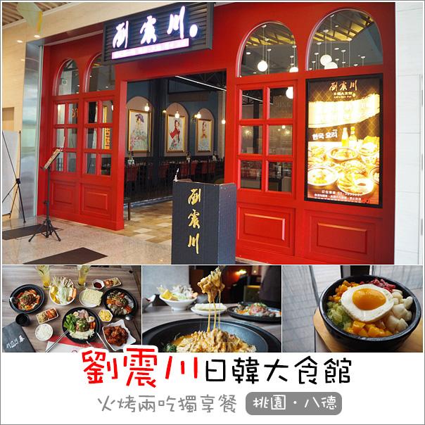 劉震川日韓大食館 (1)