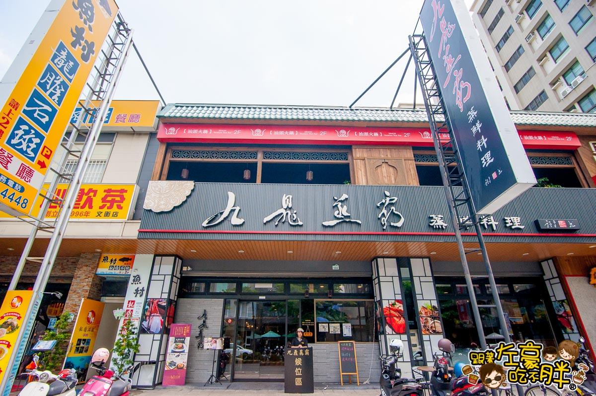 九鼎蒸霸(2018套餐)-2