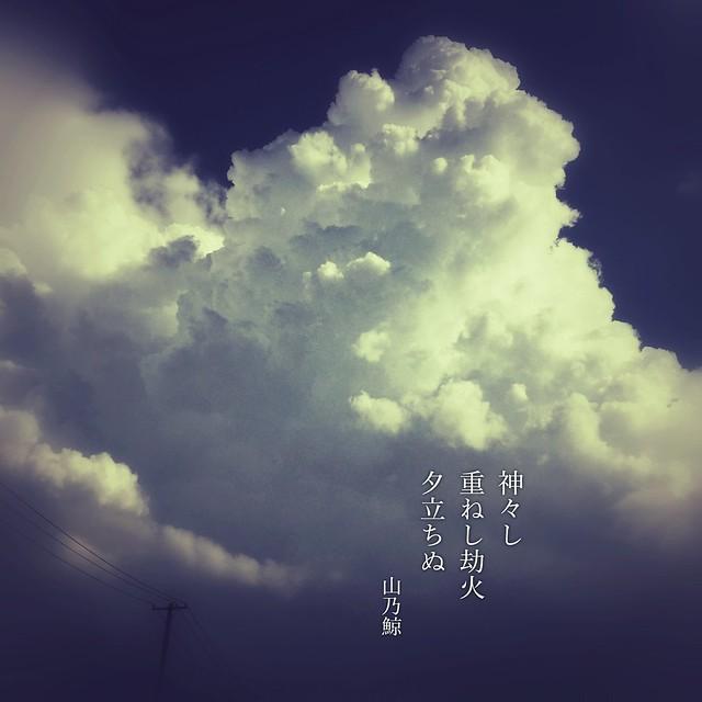 Photo:神々(かうがう)し 重ねし劫火(ごふか) 夕立ちぬ[山乃鯨] #haiku #photohaiku #poetry #summer #micropoetry #夏 #フォト俳句# #写真俳句 #俳句 #snapseed #phonto #jhaiku #3lines #poem #shortpoem #verse #autisticpoetry #autismawareness #mpy #autismacceptance #autismspectrumdisorder #actuallyautistic By Atsushi Boulder