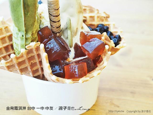 金帛霜淇淋 台中 一中 中友 13