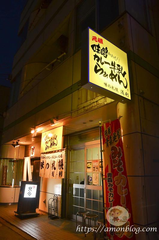 味の札幌浅利-2