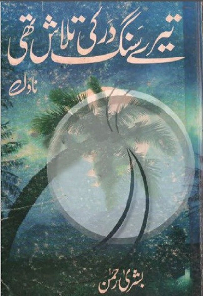 Tere Sang Dar Ki Talash Thi is writen by Bushra Rehman; Tere Sang Dar Ki Talash Thi is Social Romantic story, famouse Urdu Novel Online Reading at Urdu Novel Collection. Bushra Rehman is an established writer and writing regularly. The novel Tere Sang Dar Ki Talash Thi Complete Novel By Bushra Rehman also