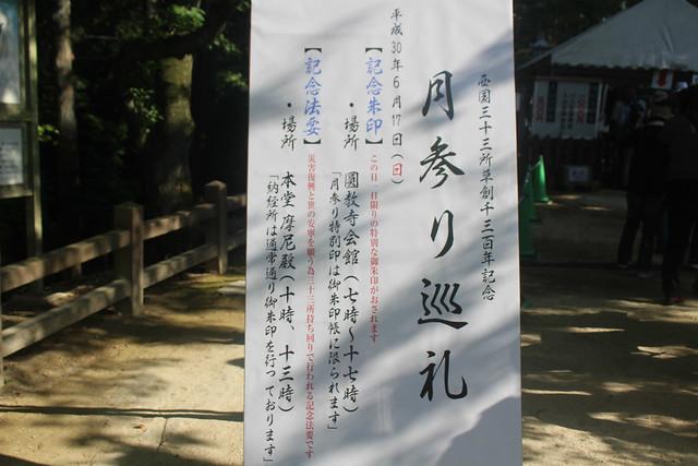 engyouji-gosyuin001