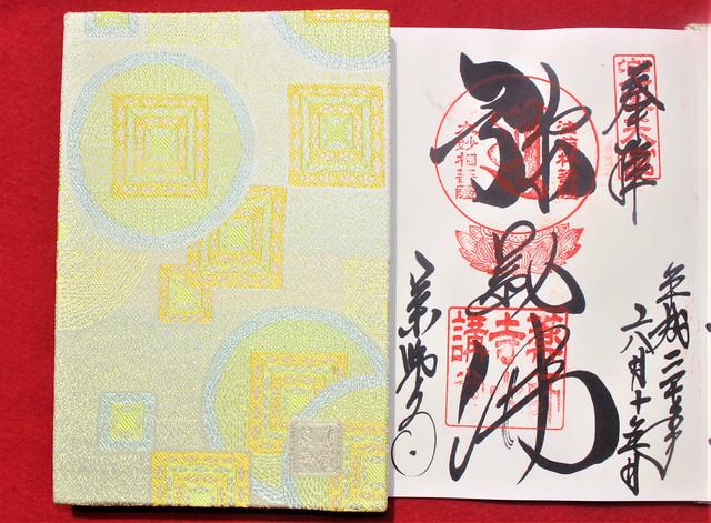 yakushiji-gosyuin014