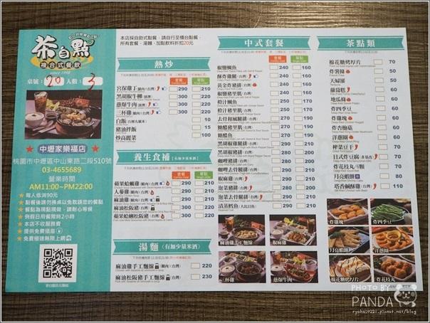 茶自點複合式餐飲(中壢家樂福店) (3)