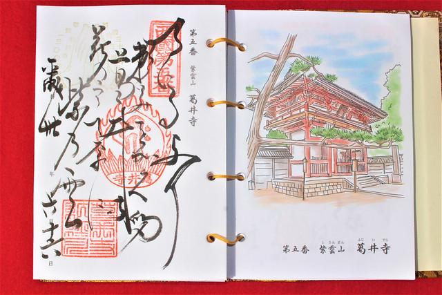 葛井寺(大阪)の御詠歌の御朱印