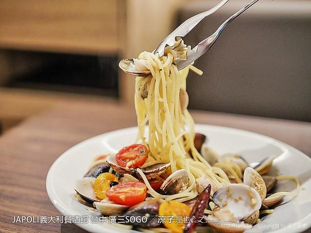 JAPOLI義大利餐酒館 台中 廣三SOGO 8