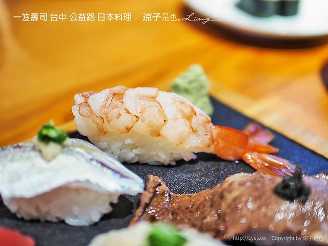一笈壽司 台中 公益路 日本料理 30