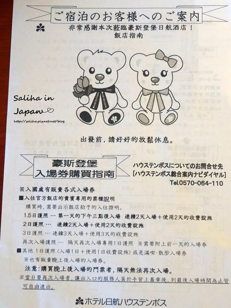 日本九州長崎豪斯登堡飯店住宿推薦日航酒店 (43)