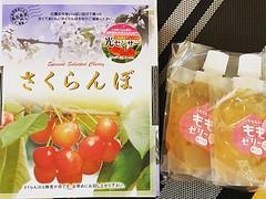 福島の菱沼農園からさくらんぼが届いた。みずみずしくて甘みが深い。