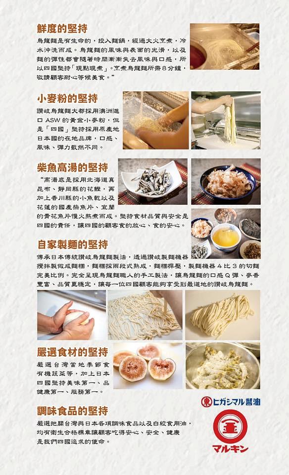 四國 讚岐烏龍麵天麩羅專門店 Menu 菜單價位07