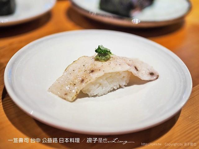 一笈壽司 台中 公益路 日本料理 18