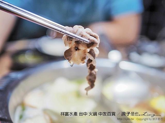 祥富水產 台中 火鍋 中友百貨 51
