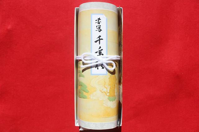 engyouji-sw012