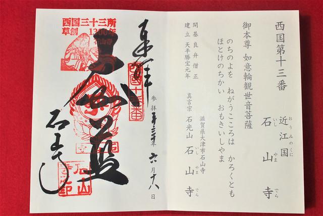 ishiyamadera-gosyuin015