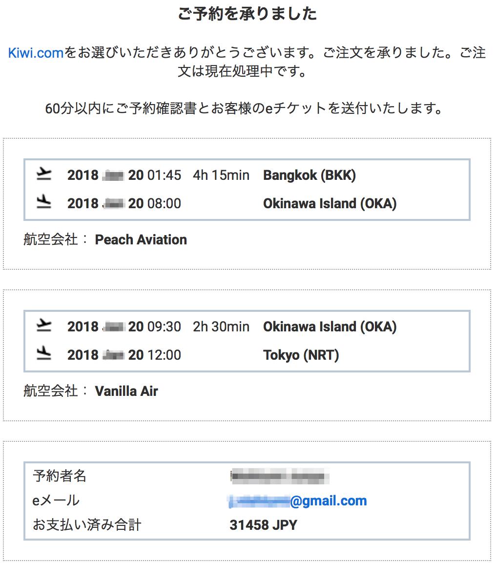 Kiwi_com_booking-02