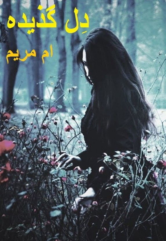DilGazeeda is a very well written complex script novel by Umme Maryam which depicts normal emotions and behaviour of human like love hate greed power and fear , Umme Maryam is a very famous and popular specialy among female readers