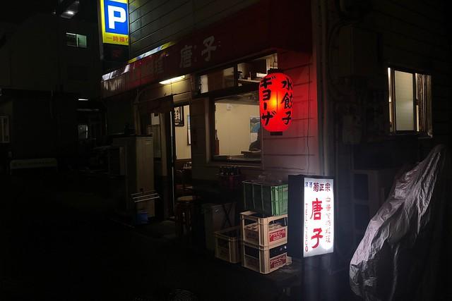 東京帰りに唐子へ寄り道(神戸・三宮)