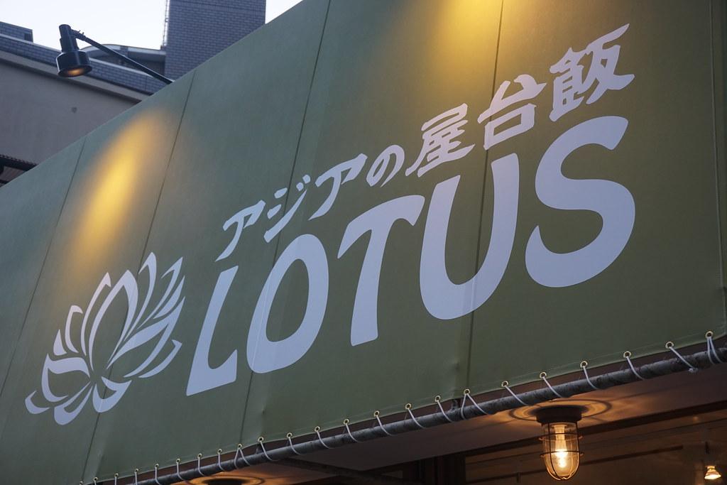 LOTUS(練馬)